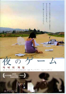夜のゲーム(DVD)(OHD-0171)