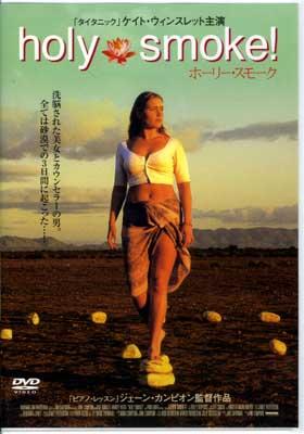 ホーリー・スモーク ケイト・ウィンスレット(DVD)(DZ-2115)