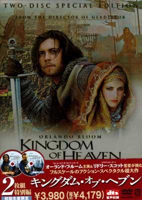 キングダム・オブ・ヘブン オーランド・ブルーム(DVD)(FXBF-29534)