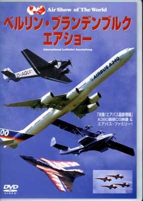 ベルリン・ブランデンブルグ・エアショー(DVD)(WAC-D531)