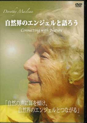 自然界のエンジェルと語ろう ドロシー・マクレーン講演会(DVD)
