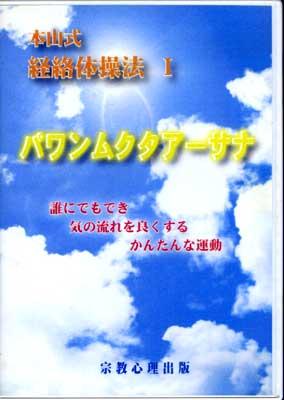 本山式経路体操法 1 パワンムクタアーサナ(DVD)