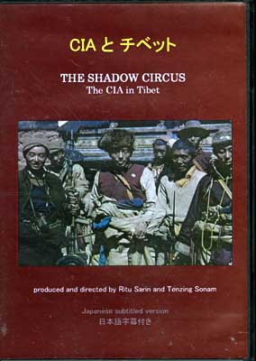 CIAとチベット(DVD)