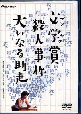 文学賞殺人事件大いなる助走 佐藤浩市 主演(DVD)(PIBD-1137)