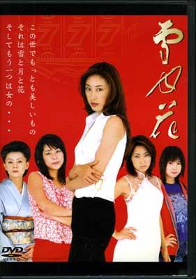雪月花 森洋子 他(DVD)(PTAF-7003)
