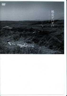 処女ゲバゲバ 若松孝二(DVD)(KKJS-12)