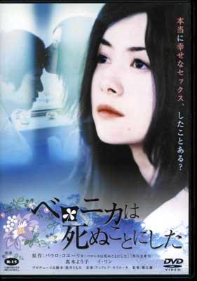 ベロニカは死ぬことにした 真木よう子(DVD)(DABA-0243)