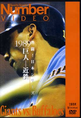 Nuber VIDEO 熱闘!日本シリーズ1989 巨人ー近鉄(DVD)(TBD-5006)