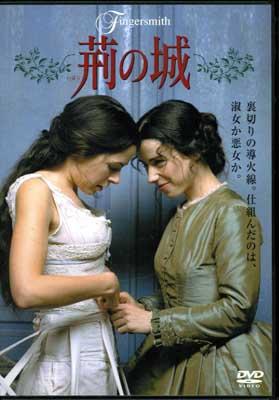 荊の城 サラ・ウォーターズ原作(DVD)(GNBF-7391)