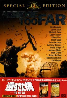 遠すぎた橋 -特別編-(DVD)(GXBE-16148)