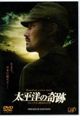 太平洋の奇跡(DVD)(VPBT-13587)