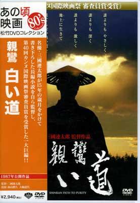 親鸞 白い道(DVD)(DB-0498)