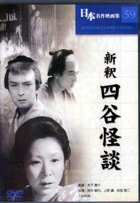 新釈 四谷怪談 田中絹代 他(DVD)(COS-059)