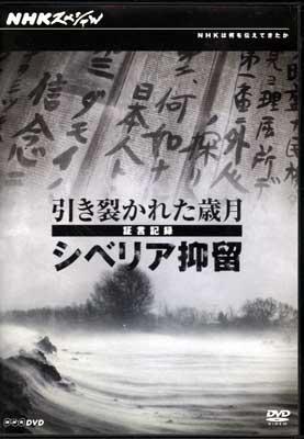 引き裂かれた歳月 証言記録 シベリア抑留(DVD)(NSDS-16030)