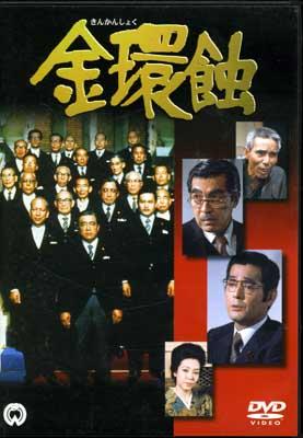 金環蝕 仲代達矢, 高橋悦史他(DVD)(DABA-0504)