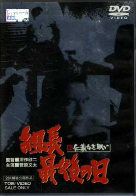 新仁義なき戦い 組長最後の日(DVD)(DSTD02229)