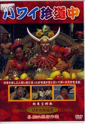 ハワイ珍道中 花菱アチャコ 他(DVD)(KHD-015)