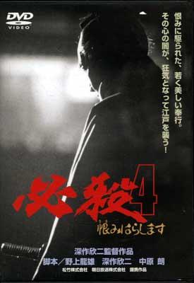 必殺 4 恨みはらします 監督/深作欣二(DVD)(DA-0123)