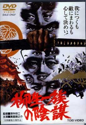柳生一族の陰謀 監督/深作欣二(DVD)(DSTD02098)