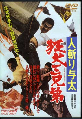 人斬り与太 狂犬三兄妹 監督/深作欣二(DVD)(DSTD02193)