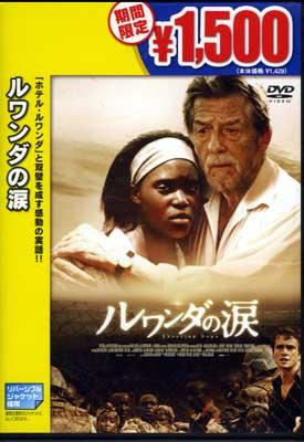 ルワンダの涙(DVD)(AVBF-29510)