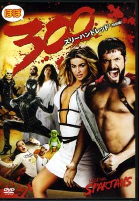 ほぼ300 スリーハンドレッド[特別編](DVD)(FXBNM-38234)