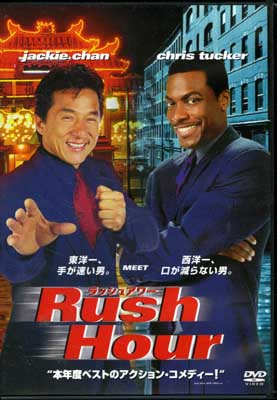 ラッシュアワー(DVD)(WTB-N4717)