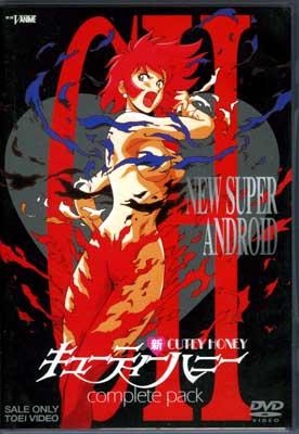 新キューティーハニー(DVD)(DSTD02245)