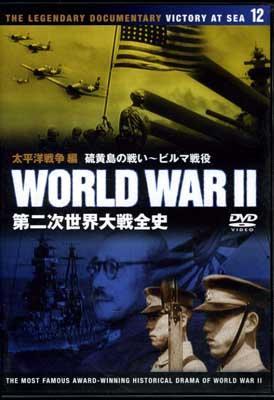 WORLD WAR II 第二次世界大戦全史(DVD)(WWD-012F)
