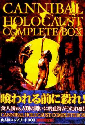 食人族コンプリートBOX(DVD)(GNBF-7080)