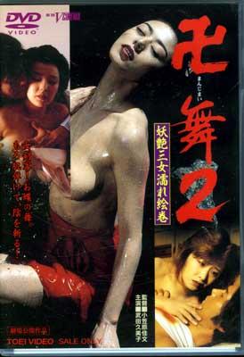 卍舞 2 妖艶三女濡れ絵巻 武田久美子(DVD)(DSZD08522)
