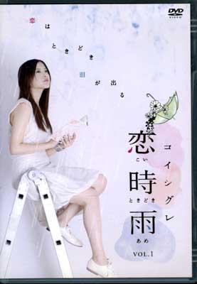 恋時雨 VOL.1 吉高由里子(DVD)(ZMBH-5231)