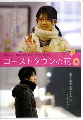 ゴーストタウンの花 桜庭ななみ 他(DVD)(PCBE-53384)