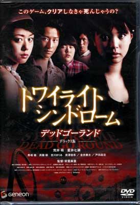 トワイライトシンドローム デッドゴーランド 荒井萌 他(DVD)(GNBD-1514)