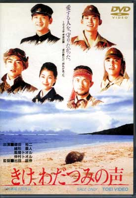 きけ、わだつみの声 織田裕二 他(DVD)(DSTD-02335)