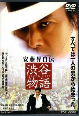 安藤昇自伝渋谷物語(DVD)(DSTD-02425)