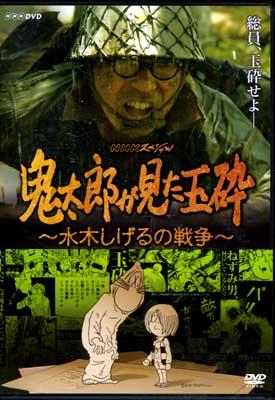 鬼太郎が見た玉砕〜水木しげるの戦争〜(DVD)(PCBE-52980)