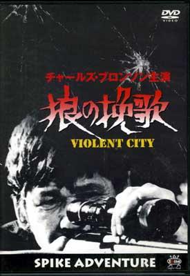 狼の挽歌 チャールズ・ブロンソン(DVD)(ACED-001)