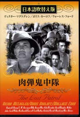 肉弾鬼中隊(DVD)(MASTI-0050)