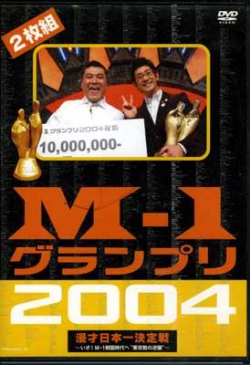 M-1グランプリ2004(DVD)(YRBY-50025~26)