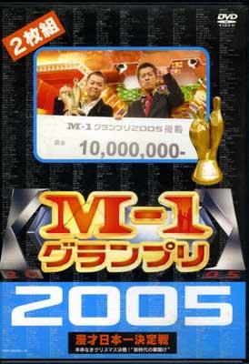 M-1グランプリ2005(DVD)(YRBY-50040~41)