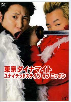 東京ダイナマイト ユナイテッドステイツオブニッポン(DVD)(VPBF-12295)