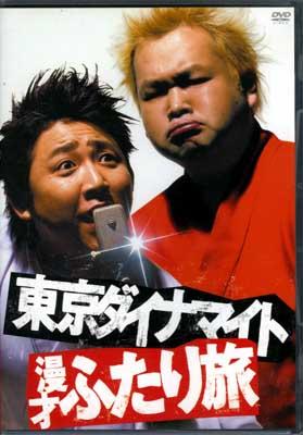 東京ダイナマイト 漫才ふたり旅(DVD)(PCBG-10826)