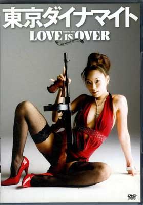 東京ダイナマイト LOVE IS OVER(DVD)(PCBG-10971)