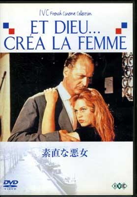 素直な悪女(DVD)(IVCF-7007)
