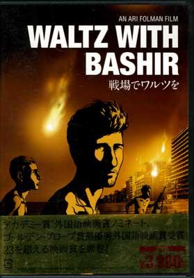 戦場でワルツを(DVD)(DLV-F5971)