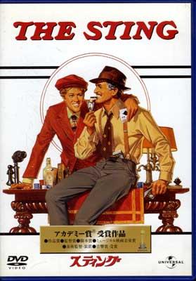 スティング(DVD)(UJCD-31167)