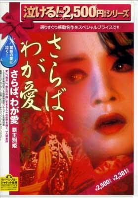さらば、わが愛 霸王別姫(DVD)(ACBF-10321)
