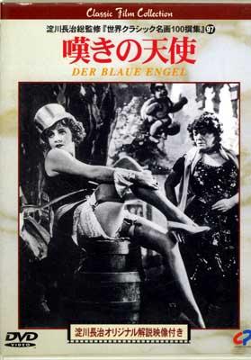 嘆きの天使 マレーネ・ディートリッヒ(DVD)(CPVD-1176)