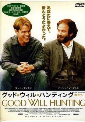 グッド・ウィル・ハンティング(DVD)(DKS-060)